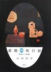 原稿零枚日記 - Yōko Ogawa