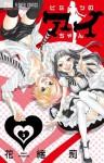 ヒミツのアイちゃん 3 [Himitsu no Aichan] - Kaori, Kaori