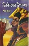 চিরকালের উপকথা - Sankar