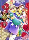 Ryō: 6 - Rinko Ueda