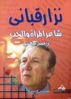 نزار قباني : شاعر المرأة و الحب و أجمل ما كتب - مجدي كامل