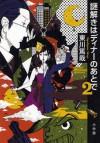 謎解きはディナーのあとで 2[Nazotoki Wa Dinā No Ato De 2] - Tokuya Higashigawa