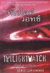 ทไวไลท์ วอทช์ (Watch, #3) - Sergei Lukyanenko, สุวิทย์ ขาวปลอด