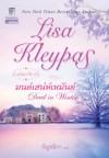 มนต์เสน่ห์เหมันต์ / Devil in Winter (Wallflowers #3) - Lisa Kleypas, ลิซ่า เคลย์แพส, กัญชลิกา