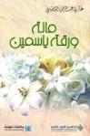 مائة ورقة ياسمين - Ghazi Abdul Rahman Algosaibi, غازي عبد الرحمن القصيبي