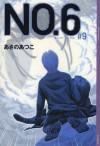 No.6, Volume 9 - Atsuko Asano, 影山 徹