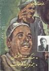 ملك القطن - جمهورية فرحات - يوسف إدريس, د. علي الراعي
