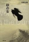 砂の女 - Kōbō Abe, 安部 公房