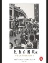 CUHK Series:Dilemmas of Victory:The Early Years of the People's Republic of China (Vol. 2)(Chinese Edition) - Jeremy Brown, Paul G. Pickowicz