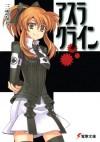 アスラクライン (Asura Cryin': Novel, #1) - Gakuto Mikumo, 和狸 ナオ