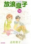 放浪息子10 - Shimura Takako, 志村 貴子