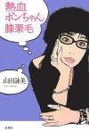 熱血ポンちゃん膝栗毛 [Nekketsu Pon-chan hizakurige] - Eimi Yamada