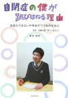 [The Reason I Jump: The Inner Voice of a Thirteen-Year-Old Boy with Autism ] (Japanese Edition) - Naoki Higashida