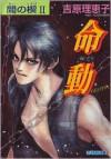 Ai no Kusabi Vol. 2: Destiny - Rieko Yoshihara, Katsumi Michihara, Kelly Quine