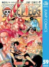 ONE PIECE モノクロ版 59 (ジャンプコミックスDIGITAL) (Japanese Edition) - Eiichiro Oda
