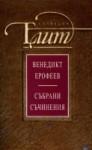 Събрани съчинения - Venedikt Yerofeyev, Ivan Totomanov, Boris Misirkov, Жела Георгиева