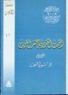 الحب العذري عند العرب - شوقي ضيف