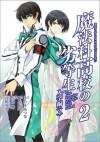 魔法科高校の劣等生 2 - Tsutomu Satou, Tsuna Kitaumi