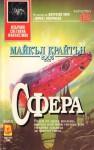 Сфера - Michael Crichton, Майкъл Крайтън, Юлиян Стойнов