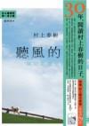 聽風的歌 - Haruki Murakami