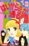 はいからさんが通る:花の東京大ロマン 4 - Waki Yamato, 大和和紀