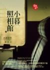 小暮照相館(上)(小暮照相館, #1) - Miyuki Miyabe, 宮部美幸, 劉子倩