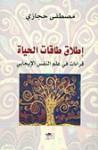إطلاق طاقات الحياة: قراءات في علم النفس الإيجابي - مصطفى حجازي