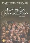 Παντομίμα φαντασμάτων - Γιάννης Καλπούζος, Yiannis Kalpouzos