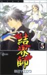結界師 5 (少年サンデーコミックス) - Yellow Tanabe