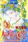 Elixir (Elixir, #1) - Matsuri Akino