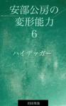 Abe Kobo no henkeinouryoku roku Heidegger (Japanese Edition) - Iwata Eiya