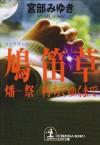 鳩笛草―燔祭・朽ちてゆくまで (光文社文庫) - Grass - Miyuki Miyabe