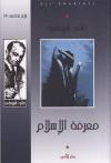 معرفة الإسلام - Ali Shariati