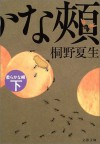 柔らかな頬 [Yawaraka Na Hoho] - Natsuo Kirino, 桐野 夏生