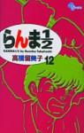 らんま½ 12 (Comic) - Rumiko Takahashi