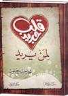 قلب جديد لمن يريد - محمد حسين يعقوب