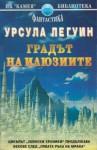 Градът на илюзиите - Ursula K. Le Guin, Урсула Ле Гуин