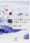 少女七竈と七人の可愛そうな大人 (角川文庫) (Japanese Edition) - 桜庭 一樹