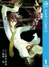 屍鬼 1 (ジャンプコミックスDIGITAL) (Japanese Edition) - 小野 不由美, 藤崎 竜
