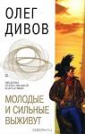 Молодые и сильные выживут - Oleg Divov, Олег Дивов