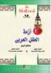 أزمة العقل العربي - محمد عمارة, فؤاد زكريا