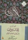 مختصر المثنوي - Rumi, حسين شفيق, جلال الدين الرومي