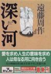 Dīpu ribā - Shūsaku Endō