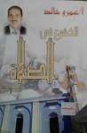 الخشوع في الصلاة - Amr Khaled, عمرو خالد