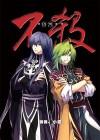 不殺 (精裝版) 8 (END) The Killer Who Became A King - Yu Wo