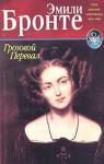 Grozovoj Pereval: Roman - Emily Brontë