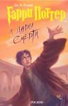 Гарри Поттер и дары смерти - Sergey Ilyin, Maya Lakhuti, Дж. К. Ролинг, M. Sokolskaya, J.K. Rowling