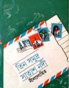 তিন সমুদ্র, সাতাশ নদী - Sunil Gangopadhyay