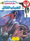 الضباب القاتل - نبيل فاروق