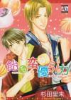 Candy (Yaoi manga) - Nook Edition - Satomi Sugita